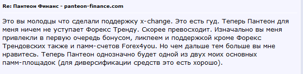 Panteon Finance отзывы 1
