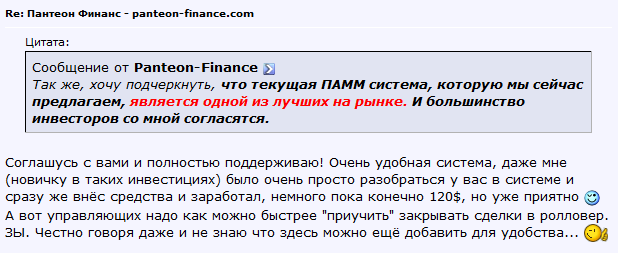 Panteon Finance отзывы 3
