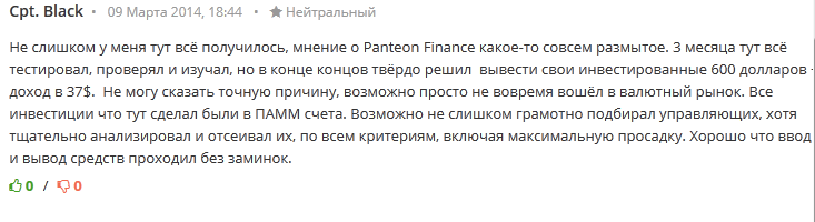 Panteon Finance отзывы 2